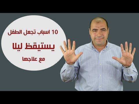 العرب اليوم - 10 أسباب تجعل الطفل يستيقظ ليلًا