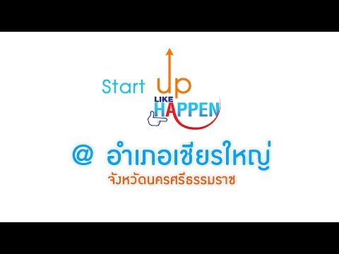 Start up like happen ep 03 @ อำเภอเชียรใหญ่ จังหวัดนครศรีธรรมราช