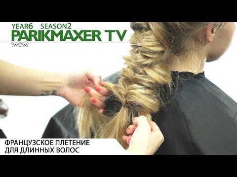Французское плетение для длинных волос. Маrinе Мurаdуаn. Парикмахер тв - DomaVideo.Ru