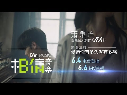 蕭秉治 Xiao Bing Chih [ 愛過你有多久就有多痛 Love Hurts ] Music Video Teaser