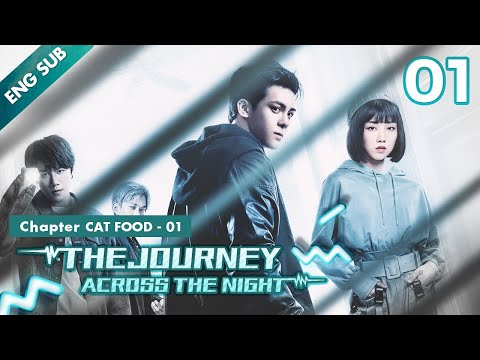 [ENG SUB] The Journey Across The Night 01 | Chapter CAT FOOD - 01 (Joseph Zeng Shunxi, Cherry Ngan)
