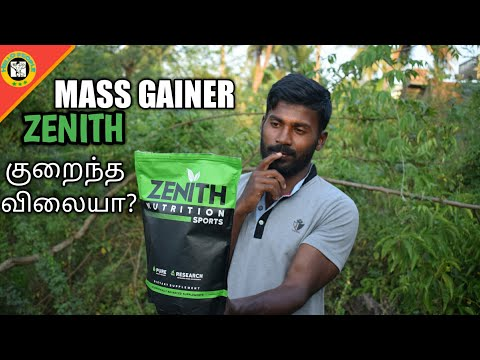 Zenith mass gainer++ review by hello people in tamil/ குறைந்த விலை Mass gainer/home workout in tamil