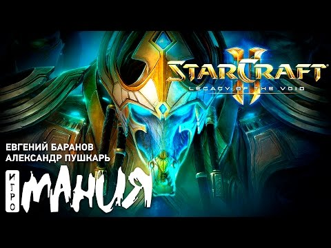 StarCraft II: Legacy of the Void - начало игры. Стрим Игромании