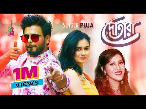 Download Dotara | দোতারা | Puja | Siam Ahmed | Jannatul Ferdous Oishee | Bangla New Song 2019 HD Mp4 3GP Video and MP3