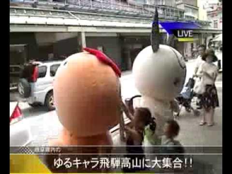 岐阜県のゆるキャラ、飛騨高山に大集合!!