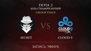 Secret vs Cloud9, game 1