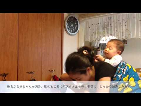 How to carry a baby on your back.簡単おんぶのやり方
