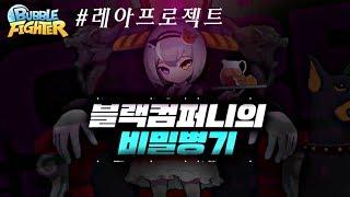 [스토리]블랙컴퍼니의 비밀병기