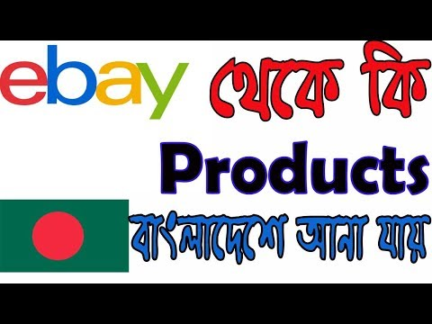 Ebay Shopping From Bangladesh Part-1 (Pay Any Customs Tax) How To Got My Products- DEEPTO TECH