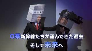 『ギンギラ太陽's はじめてモノ語り ボーン・トゥ・ラン~夢の超特急~』予告編