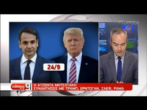 Οι επαφές Μητσοτάκη με Τραμπ,  Ερντογάν, Ζάεφ, Ράμα | 20/09/2019 | ΕΡΤ