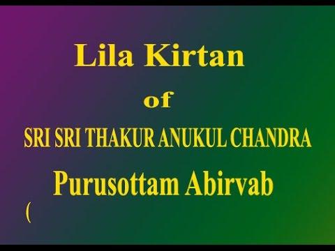 Download Lila kirtan of Sri Sri Thakur AnukulChandra ( part: 01) HD Mp4 3GP Video and MP3