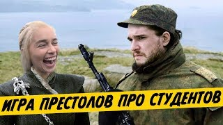 Video If Game of Thrones was about students (sound arrangement) MP3, 3GP, MP4, WEBM, AVI, FLV Mei 2018