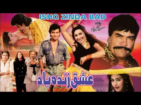 ISHQ ZINDABAD (1992) - REEMA, ISMAEL SHAH, SULTAN RAHI, IZHAR QAZI - OFFICIAL PAKISTANI MOVIE
