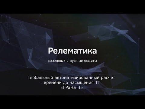 Программный комплекс «ГРаНаТТ»
