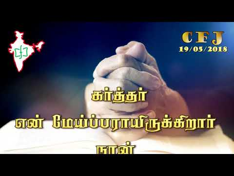 Bible quotes - CFJ ###Today Bible verses in Tamil###19/05/2018###