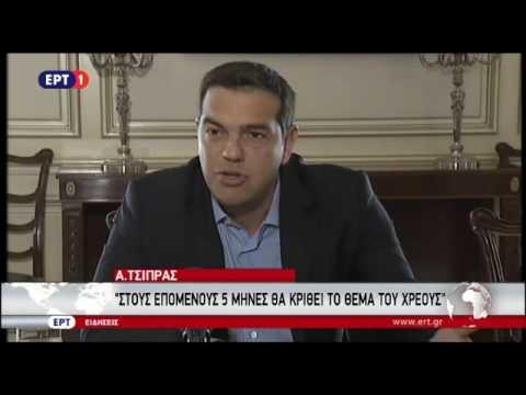 Αλ. Τσίπρας: Οι επόμενοι πέντε μήνες είναι οι πιο κρίσιμοι