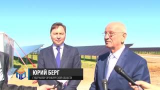 Открытие солнечной электростанции