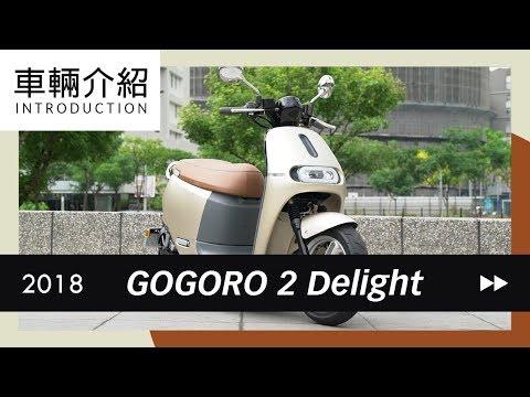 2018 Gogoro 2 Delight | 車輛介紹 Review