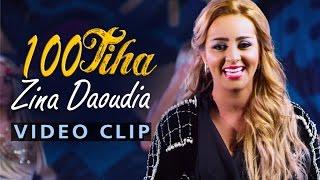 Zina Daoudia - sanTIHA زينة الداودية - صنطيحة