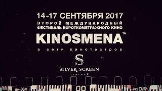 Kinosmena.horror (фестиваль страшного кино)