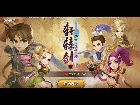 《軒轅劍三 3D正版手遊》手機遊戲玩法與攻略教學!