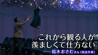 映画『ラ・ラ・ランド』応援コメント映像