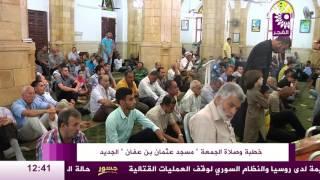 """خطبة وصلاة الجمعة من مسجد عثمان بن عفان """"الجديد """" بطولكرم 23-9-2016"""