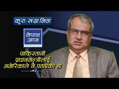 (पाकिस्तानी प्रधानमन्त्रीको भ्रमण नेपालकै लागि घातक | Arun Kumar Subedi | Nepal Aaja - Duration: 36 minutes.)