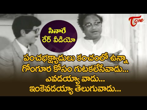 C Narayana Reddy Birth Anniversary Special | Best Telugu Movie Scenes | TeluguOne