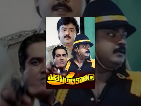 Police - For More Full Length Telugu Movies Visit--http://www.youtube.com/tollywood For More latest songs Please Visit--http://www.youtube.com/vegamusicofficial For more full length tamil movies...