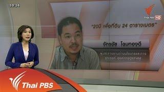 วาระประเทศไทย - ปัญหาที่อยู่อาศัยของคนเมือง