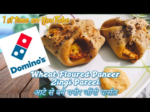 Domino's Style Paneer Zingi Parcel made of Wheat flour | आटे से बने पनीर जींगी पार्सल