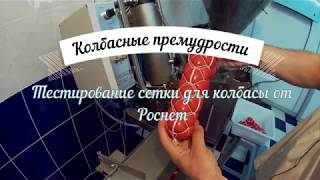 Видео: Тестирование сетки для колбасы. Клипсатор двухскрепочный в связке со шприцем ИПКС-047М(Н).