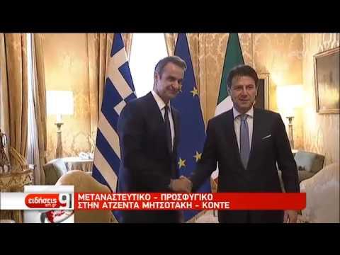 Συμφωνία συνεργασίας στον τομέα της ενέργειας υπέγραψαν Μητσοτάκης- Κόντε | 26/11/2019 | ΕΡΤ