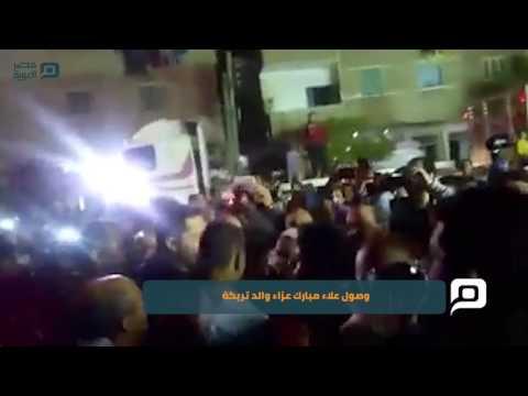 مصر العربية | وصول علاء مبارك عزاء والد تريكة