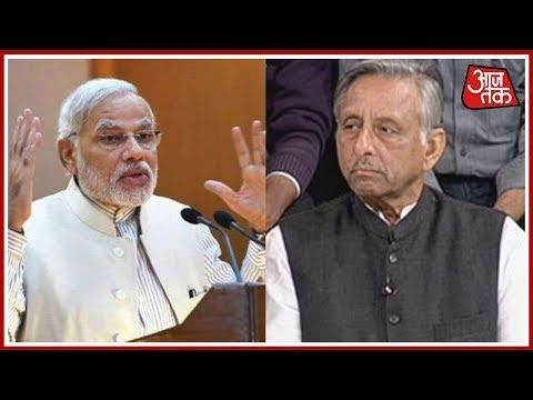 ''मणिशंकर ने मुझे 'नीच जाती' का बताया, यह गुजरात का अपमान है'' - प्रधानमंत्री मोदी