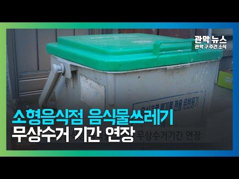 [관악 주간뉴스 7월 3주차] 소형음식점 음식물쓰레기 무상수거 기간 연장 이미지