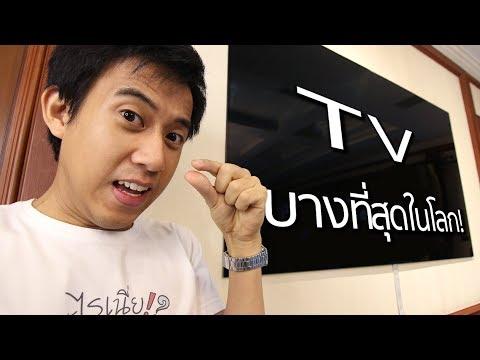 ทีวีที่บางที่สุดในโลกบางแค่ไหน? x LG OLED TV