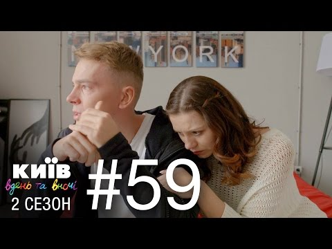 Киев днем и ночью - Серия 59 - Сезон 2 (видео)