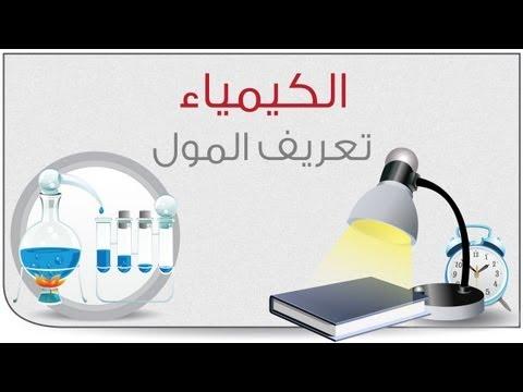 كيمياء - الباب الأول لعام 2013| تعريف المول