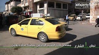 نبض الشارع - مشاكل أجرة الطلب الداخلي فيصلُه عدادٌ لايعمل