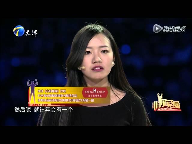 20160426-非你莫属-二号求职者王雅慧-开朗女生引老总加钱抢人