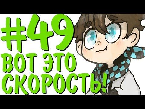 Lp. #ДюжинаПриключений #49 В НЕБО!