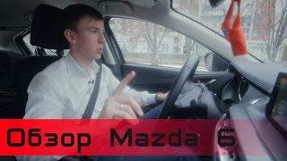 Честное авто: Обзор автомобиля Mazda 6 III GJ. Тест - драйв Мазда 6.