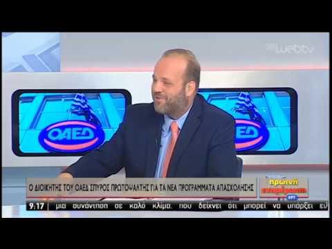 Ο διοικητής του ΟΑΕΔ Σπύρος Πρωτοψάλτης για τα νέα προγράμματα απασχόλησης | 26/09/19 | ΕΡΤ