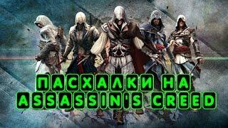 Assassin's Creed пасхалки из игр http://youtu.be/QIVfhgIZwRE*ПЕРЕЗАЛИВ*Моя партнерская программаVSP Group. Подключайся! https://youpartnerwsp.com/ru/join?66538