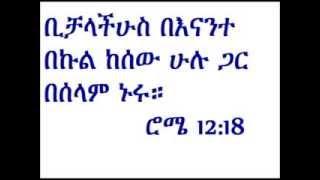 Deacon Ashenafi Mekonen ቢቻላችሁስ ከሰው ሁሉ ጋር በሰላም ኑሩ። Part 1