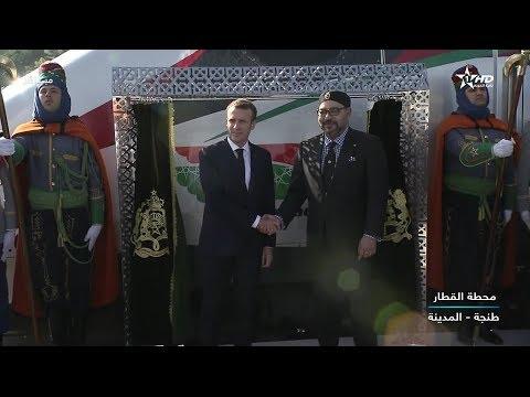 صاحب الجلالة والرئيس الفرنسي يدشنان القطار فائق السرعة