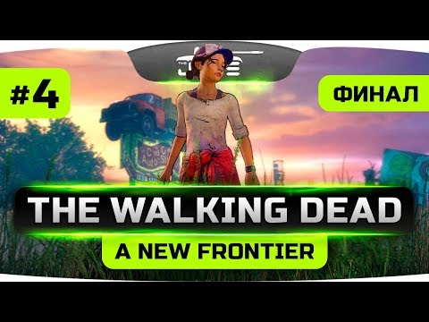 Все Будет Хорошо [Финал] ● The Walking Dead: A New Frontier #4